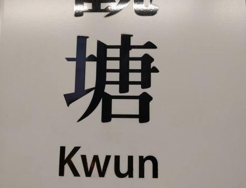 【穴場発見!】~香港らしく、日本っぽい~
