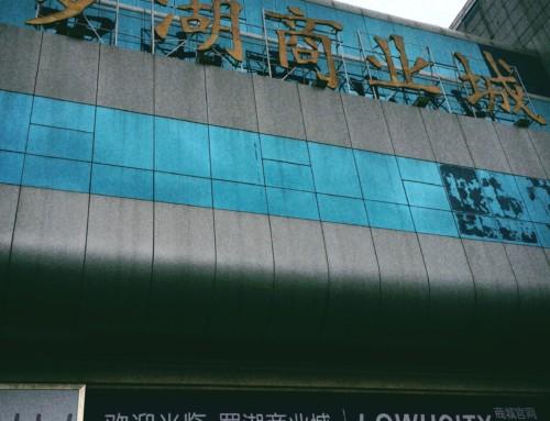 中国式健康ランド