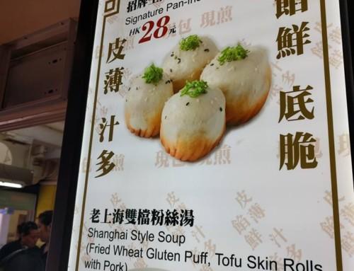 【2017香港後半戦】~焼き小籠包~
