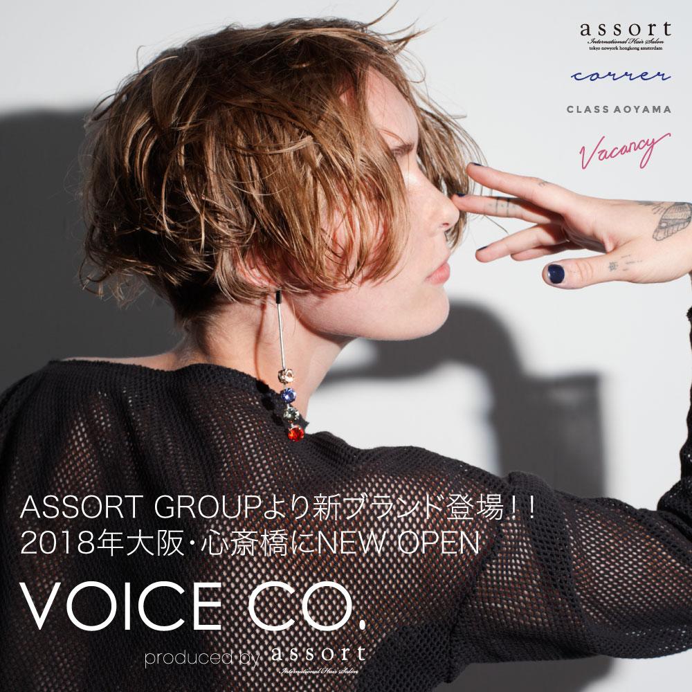 【VOICE CO】~Assort Group新店舗のお知らせ~